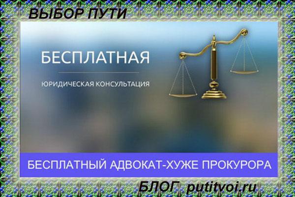 advokat-naznashen