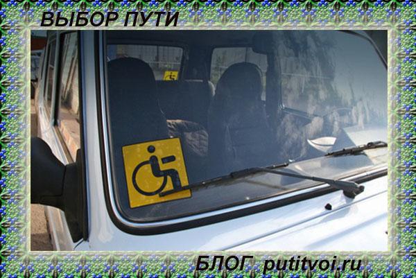 invalid-voditel