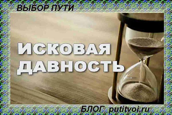 iskovaya_davnost