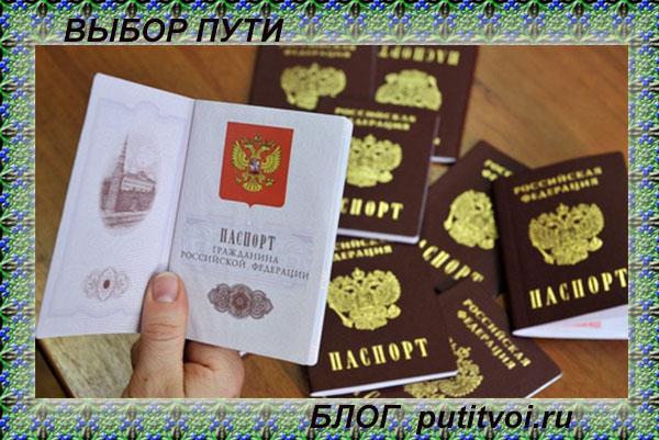 pasport-makedoniya