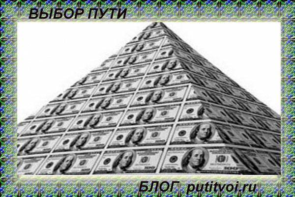 fin-piramida