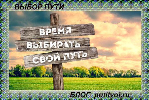 vremya-put