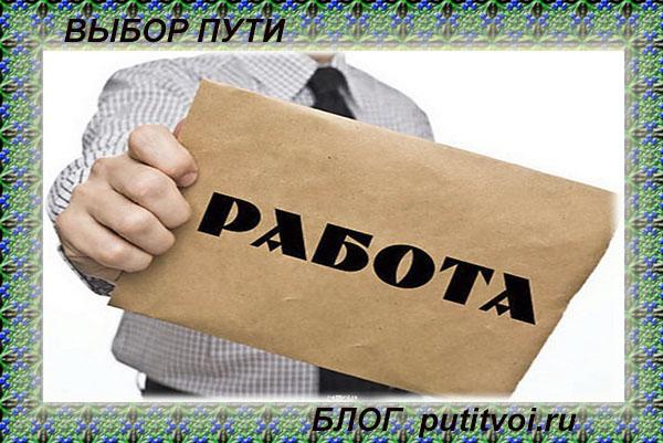 rabota-moskva