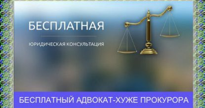 Выбор адвоката ограничен