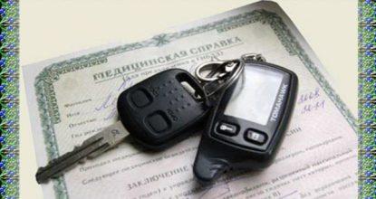 Обязательное медицинское освидетельствование водителей