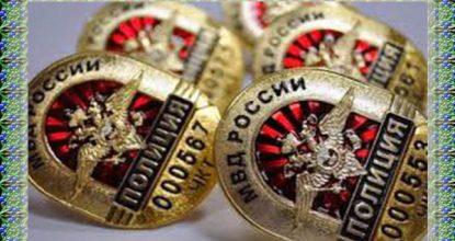 Применение Положения о службе в органах внутренних дел России