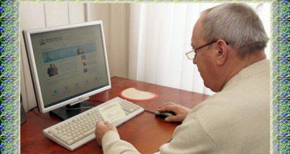 Пенсионный фонд обслужит через сайт