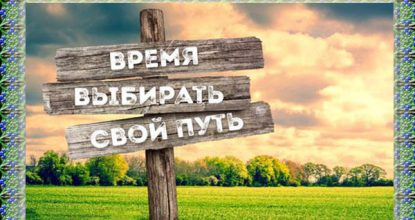 Время выбрать свой путь